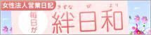 bnr_kizuna_215.jpg